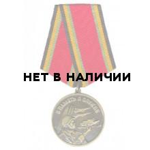 Медаль Памяти Чернобыльской катастрофы 26 апреля 1986 металл