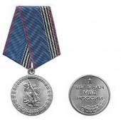 Медаль Ветеран МВД России металл