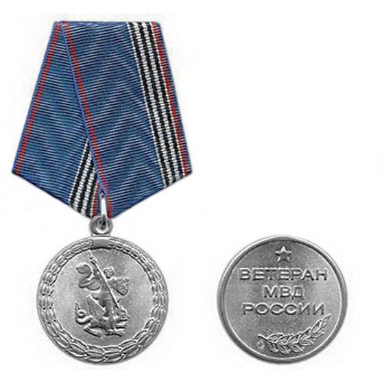 Положение о медали ветеран мвд россии