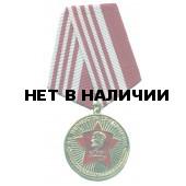 Медаль За верность традициям ВЛКСМ металл