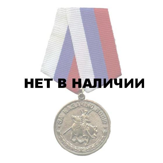 Медаль За казачью волю металл
