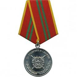 Медаль За отличие в службе МВД 2 степени металл