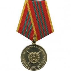 Медаль За отличие в службе МВД 3 степени металл