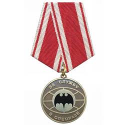 Медаль За службу в спецназе металл