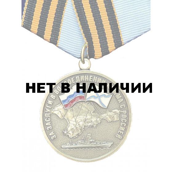 Медаль За Заслуги в воссоединении Крыма с Россией металл