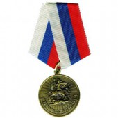 Медаль Защитнику Отечества металл