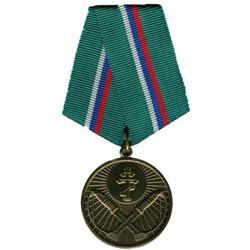 Медаль Защитнику рубежей Отечества металл