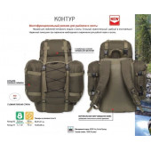Рюкзак для охоты Контур 50 Урма