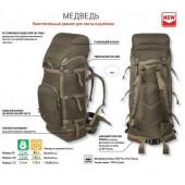 Рюкзак для охоты Медведь 80 Урма