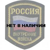 Нашивка на рукав Россия Внутренние Войска пластик