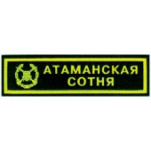 Нашивка на грудь Атаманская сотня пластик