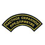 Нашивка дуга Частное охранное предприятие вышивка люрекс