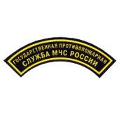 Нашивка дуга Государственная противопожарная служба МЧС России пластик