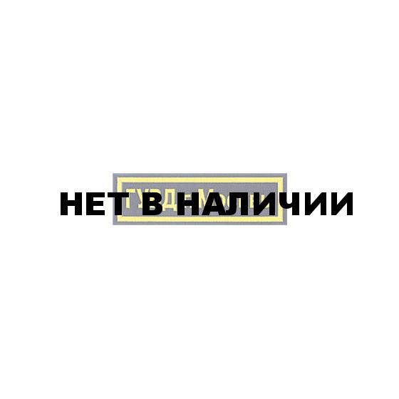 Нашивка на грудь ГУВД Москвы вышивка шелк