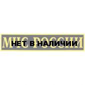 Нашивка на спину МЧС России пластик