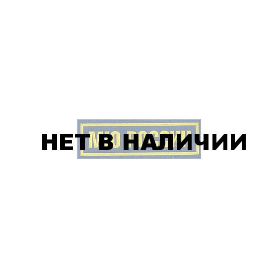 Нашивка на грудь МЮ России голубой фон пластик