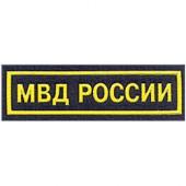 Нашивка на грудь МВД России пластик