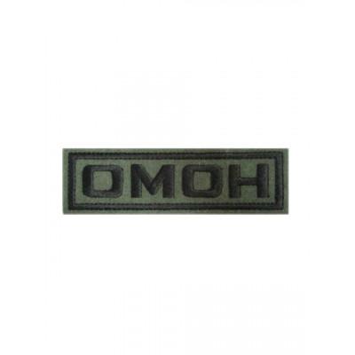 Нашивка на грудь ОМОН 105х40мм полевая фон оливковый пластик