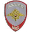 Нашивка на рукав Россия МВД Внутренняя служба парадная серая вышивка люрекс