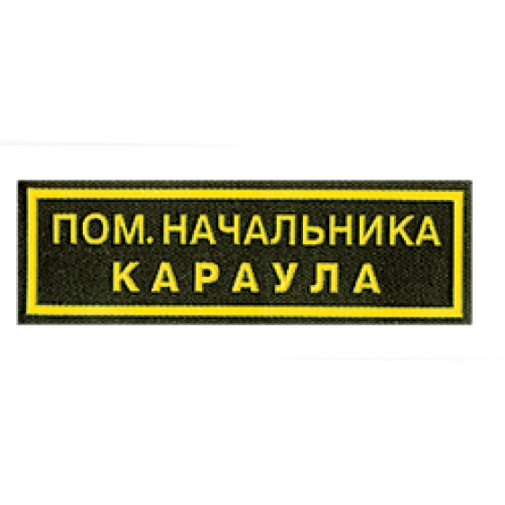 Нашивка на грудь Пом. начальника караула пластик