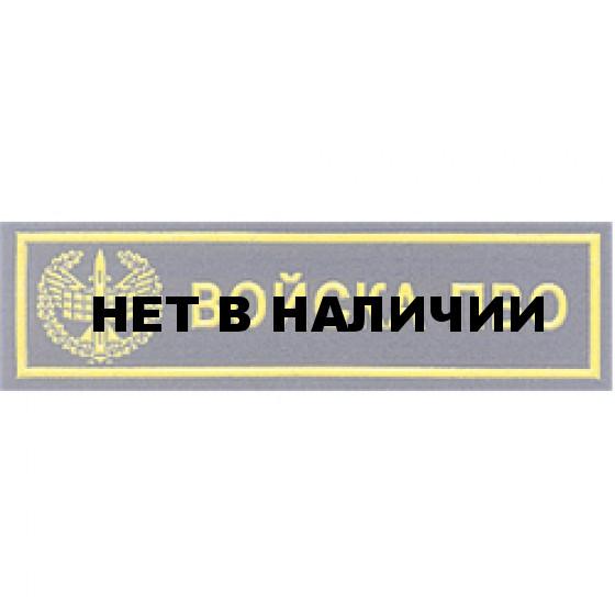 Нашивка на грудь Войска ПВО тканая