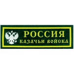 Нашивка на грудь Россия Казачьи войска пластик