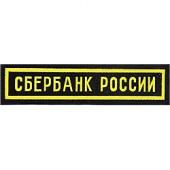 Нашивка на грудь Сбербанк России пластик