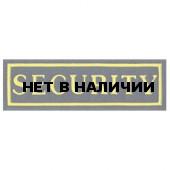 Нашивка на грудь SECURITY желтый шрифт вышивка люрекс