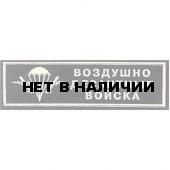 Нашивка на грудь Воздушно-десантные войска черный фон пластик