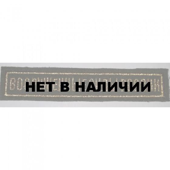 Нашивка на грудь Вооружённые силы России 1 строка чёрный фон выш