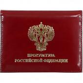 Обложка Прокуратура РФ с металлической эмблемой кожа