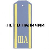 Погоны ША (Школа Армии)
