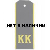 Погоны Кадетского корпуса (черный фон)