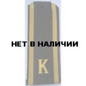 Погоны ВС Курсант с буквой К
