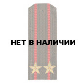Погоны ВС Подполковник вышитые латунь
