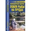 Книга Поплавочная удочка. Ловля рыбы на прудах
