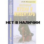 Книга Походная кухня и инвентарь