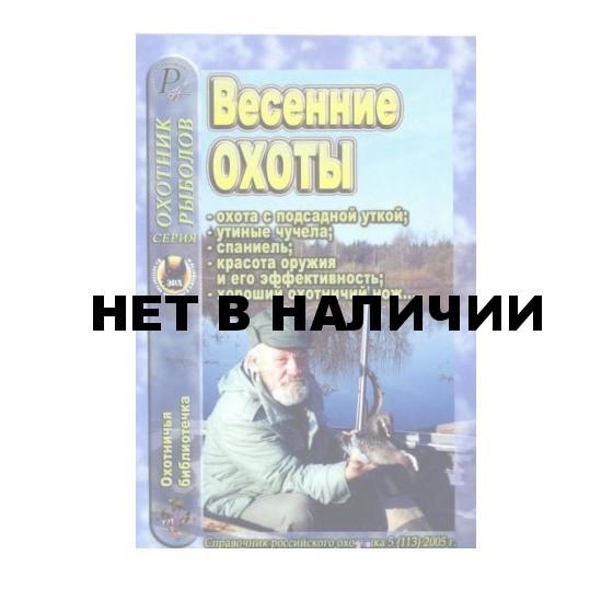 Книга Весенние охоты