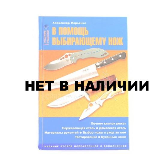 Книга В помощь выбирающему нож