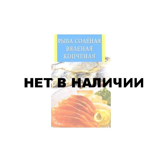 Книга Рыба соленая, вяленая, копчёная