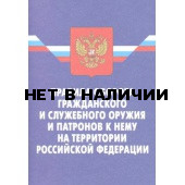 Книга Правила оборота гражданского и служебного оружия и патрон