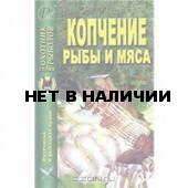 Сборник: Копчение рыбы и мяса