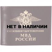 Обложка с карманом Служебное удостоверение МВД России кожа