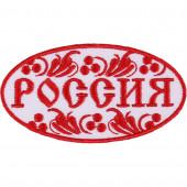 Термонаклейка -16911185 Россия в цветах вышивка