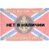 Флаг Морская пехота России с девизом красный фон