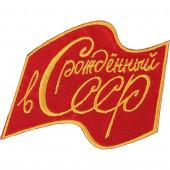 Термонаклейка -15711171 Рожденный в СССР вышивка