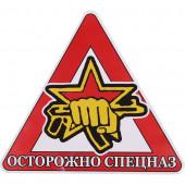 Наклейка 05нм осторожно Спецназ сувенирная