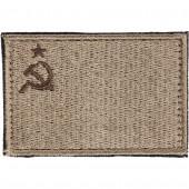 Нашивка на рукав с липучкой флаг СССР цвет песочный вышивка шелк