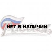 Термонаклейка -16951185 Россия с флагом серебро вышивка