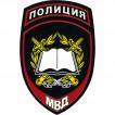 Нашивка на рукав с липучкой Полиция Образовательные учреждения МВД России вышивка люрекс